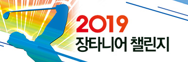 2019년 장타/니어 챌린지