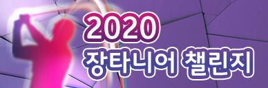 2020년 장타/니어 챌린지