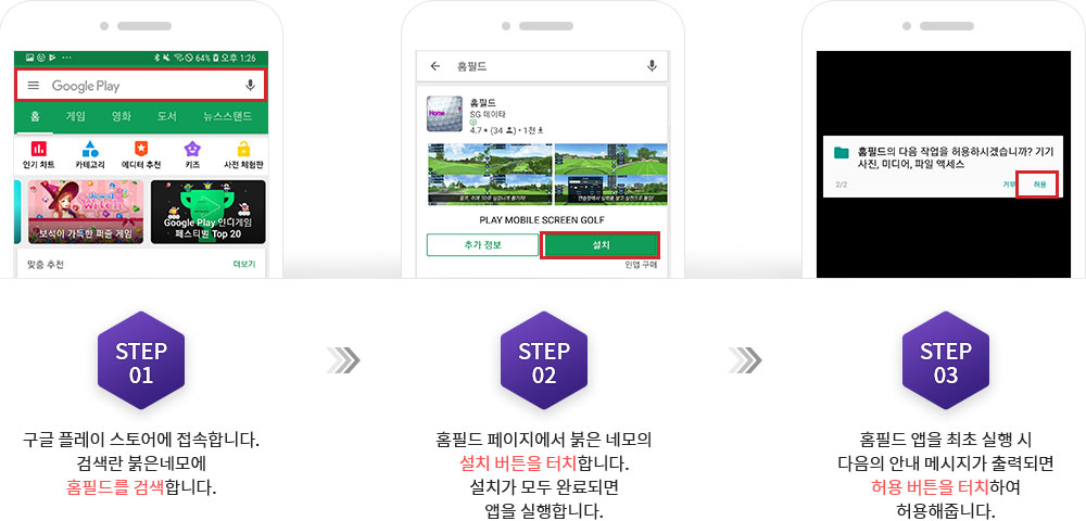앱 다운로드 및 설치