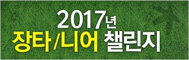 New 2017년 SG골프 장타/니어 챌린지