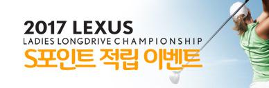 2017 LEXUS S포인트 적립 이벤트