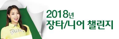 2018년 SG골프 장타/니어 챌린지