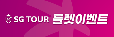 2021 SG TOUR 룰렛 이벤트