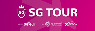 SG TOUR 스크린 골프 대회