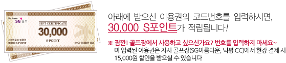아래에 받으신 이용권의 코드번호를 입력하시면, 50,000 S포인트가 적립됩니다!