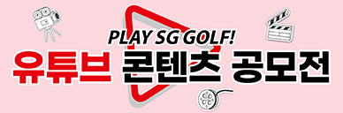 PLAY SG GOLF! 유튜브 콘텐츠
